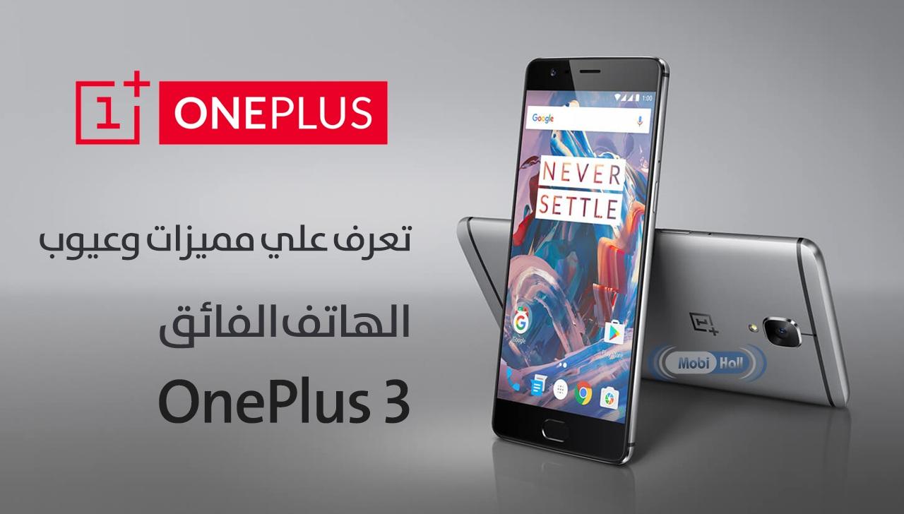 53e954cafffeb مميزات وعيوب OnePlus 3