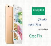 مميزات وعيوب Oppo F1s