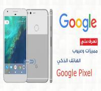 مميزات وعيوب الهاتف الذكي Google Pixel