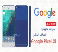 مميزات وعيوب الهاتف الذكي Google Pixel XL