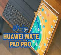 مراجعة تابلت Huawei المميز Huawei MatePad Pro