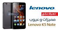 مميزات وعيوب Lenovo K5 Note
