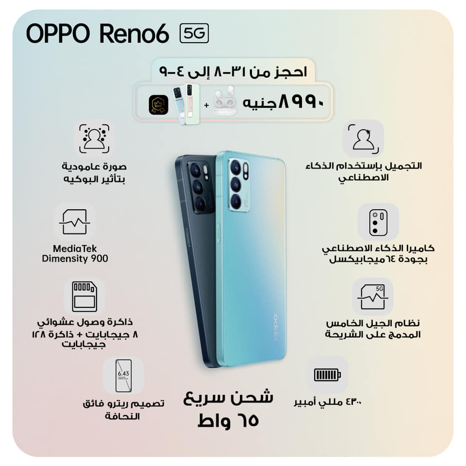 اوبو تطلق رسميًا هاتفي Oppo Reno6 وOppo Reno6 5G في الأسواق المصرية