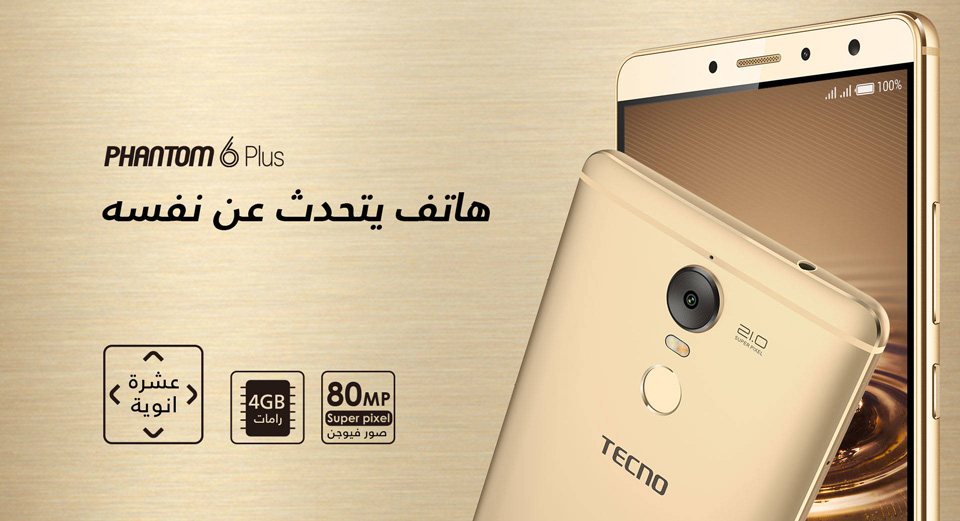 مراجعة Tecno Phantom 6 Plus