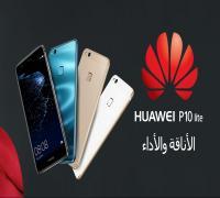 مراجعة Huawei P10 Lite